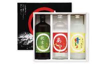 まるごと本格焼酎3本セット(栗・米・麦 各720ml)
