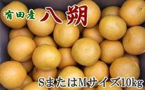 【先行予約】【手選果】有田産の八朔10kg(SまたはMサイズいずれかお届け)