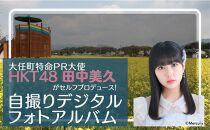 大任町特命PR大使「HKT48」田中美久がセルフプロデュース!自撮りデジタルフォトアルバム(データでお届け)