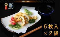 鱧の天ぷらセット(1袋6個×2袋)レンジで簡単!2度揚げすると美味しさ倍増◎【JF-05】
