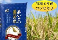 【令和2年産】あいさい黄金米(胚芽白米5kg×2)【JA-02】