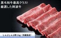 黒毛和牛最高クラス!厳選した阿波牛◆しゃぶしゃぶ用1kg/冷蔵発送◆【MF-03】