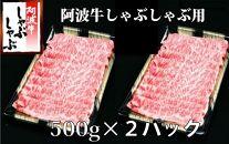 黒毛和牛最高クラス!厳選した阿波牛◆しゃぶしゃぶ用1kg/冷凍発送◆【MF-12】