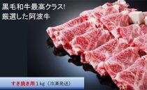 黒毛和牛最高クラス!厳選した阿波牛◆すき焼き用1kg/冷凍発送◆【MF-10】