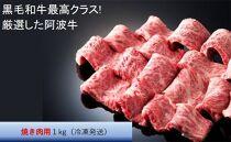 黒毛和牛最高クラス!厳選した阿波牛◆焼き肉用1㎏/冷凍発送◆ 【MF-11】