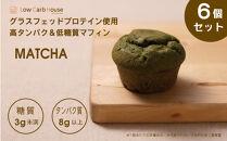 糖質オフマフィン抹茶6個セット