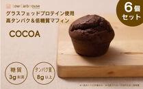 糖質オフマフィンココア6個セット