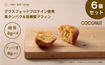 糖質オフマフィンココナッツ6個セット
