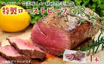 あそしな牧場特製ローストビーフ(350g×1本)【黒毛和牛・経産牛】