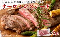 サーロインステーキ 450g(150g×3枚)【黒毛和牛・経産牛】