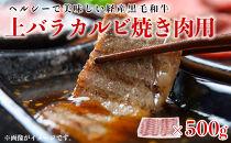 上バラカルビ 焼き肉用(500g)【黒毛和牛・経産牛】バーベキューにもどうぞ