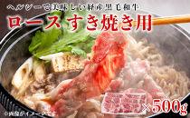 ロース すき焼き用(500g)【黒毛和牛・経産牛】