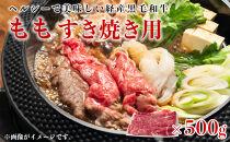 もも すき焼き用(500g)【黒毛和牛・経産牛】