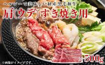 肩(ウデ) すき焼き用(500g)【黒毛和牛・経産牛】