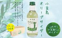 小豆島オリーブサイダー24本