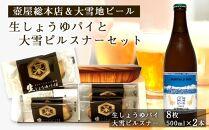 「壺屋総本店&大雪地ビール」生しょうゆパイと大雪ピルスナーセット