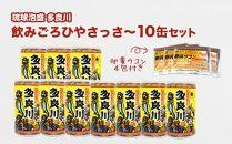 飲みごろひやさっさ~10缶セット
