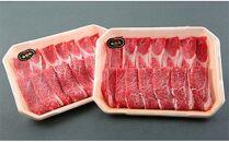 山形牛ロース焼肉用600g<大商金山牧場>