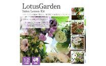 フローリストが動画で教える毎月楽しむお花のレッスンキット(12ヵ月)<LotusGarden>