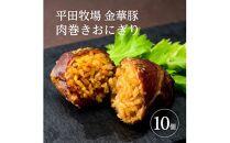 平田牧場 日本の米育ち金華豚 肉巻きおにぎり(10個入り)<平田牧場>