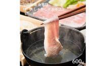 日本の米育ち 金華豚ロースしゃぶしゃぶギフト