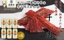 キリン一番搾り(350ml×6缶)&千成亭干し肉の晩酌セット(25g×3袋)