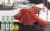 クラフトビール グランドキリンWHITEALE(350ml×6缶)&千成亭干し肉の晩酌セット(25g×2袋)