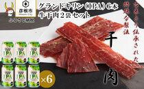 クラフトビール グランドキリンIPA(350ml×6缶)&千成亭干し肉の晩酌セット(25g×2袋)