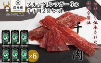 クラフトビール ブルックリンラガー(350ml×6缶)&千成亭干し肉の晩酌セット(25g×2袋)
