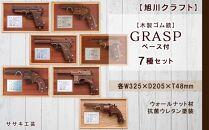 【ギフト用】【旭川クラフト】木製輪ゴム銃GRASPベース付7種セット/ササキ工芸
