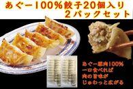 沖縄そばセット&あぐー100%餃子(2パックセット)