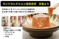 沖縄そばセット&豆腐よう6個入(3種セット)