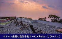 Relux旅行クーポンで静岡県沼津市内の宿に泊まろう!(45,000円分)
