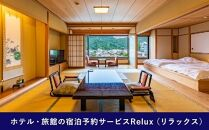 Relux旅行クーポンで静岡県沼津市内の宿に泊まろう!(60,000円分)