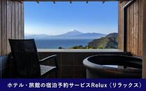 Relux旅行クーポンで静岡県沼津市内の宿に泊まろう!(90,000円分)
