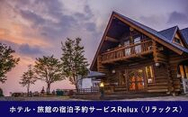 Relux旅行クーポンで静岡県沼津市内の宿に泊まろう!(120,000円分)