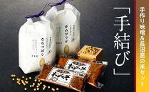 加工グループ「手結び」手作り味噌&長沼産の米セット