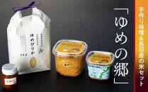 ※受付一時停止※加工グループ「ゆめの郷」手作り味噌&長沼産の米セット