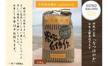 【予約販売】田尾の米「なつほのか」(10kg)