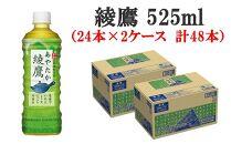 綾鷹525ml(24本×2ケース 計48本)
