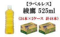 綾鷹ラベルレス525ml(24本×2ケース 計48本)
