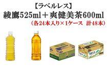 【ラベルレス】綾鷹525ml+爽健美茶600ml(各24本入り×1ケース 計48本)