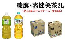 綾鷹2L・爽健美茶2Lペットボトル<各6本入り1ケース・合計12本>