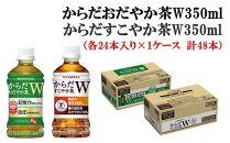 からだおだやか茶W350ml・からだすこやか茶W350mlペットボトル<各24本入り1ケース・合計48本>