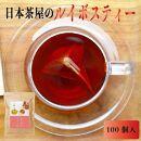 メガ盛りルイボスティー2gパック×3袋セット!老舗日本茶屋の匠の焙煎