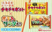 チキチキポテト90g(6個)x15パック+ポテトサラダ巻き90g(6個)x15パック