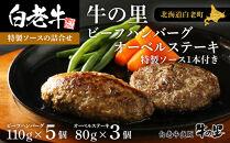 AG002牛の里ビーフハンバーグ5枚オーベルステーキ3枚特製ソース(1本)セット
