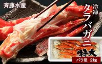 AM022特大サイズ 冷凍タラバガニ(バラ) 約2㎏<斉藤水産>