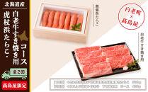 AP018虎杖浜たらこ・白老牛すき焼き用コース(全2回)[髙島屋選定品]