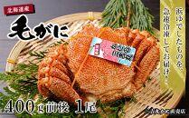 AS009【浜ゆで】北海道産冷凍ボイル毛ガニ(400g前後)1尾